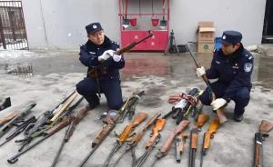北京警方收缴枪支刀具集中入库,去年收缴非法枪支650余支