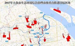 环境大整治 上海公布生态环境综合整治22个市级重点地块