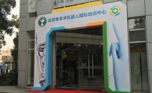 首家达芬奇手术机器人培训基地落户上海:让做手术如打游戏