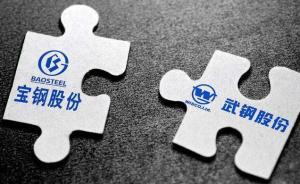 宝武上市公司实质性合并完成,宝钢股份复牌大涨近8%