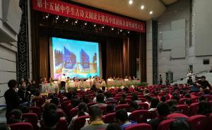 中学生古诗文阅读大赛在上海举行,酝酿明年向大学铺开