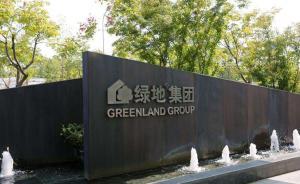 绿地控股:将参与陕西国资混改,瞄准金融全牌照