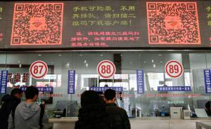 上海:3月1日起省际客运班线凭身份证购票,遗失可免费补办
