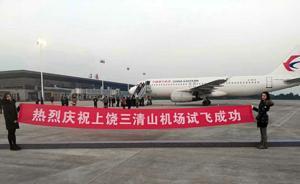 江西三清山机场将于今年5月正式通航,为全省第7个民用机场