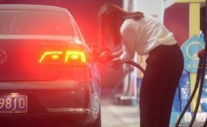 国家发改委:今日成品油价不调整,为今年首次搁浅