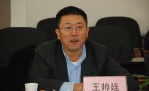 香港中旅原总经理王帅廷受贿、贪污案一审宣判,获刑16年