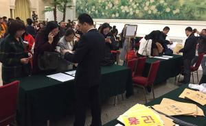 2017年3月1日,北京,人民大会堂。参加十二届全国人大五次会议的记者正在领取证件。目前,两会新闻中心已经正式启用。各地代表团正在陆续抵达。  澎湃新闻记者 赵昀 图