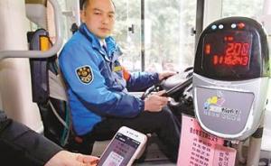 化解坐车没零钱的尴尬,重庆一公交车驾驶员自制爱心二维码