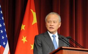 崔天凯:中美两国合作是唯一正确的选择