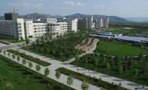 山东:齐鲁工大、泰山医学院将与省级科研院所整合
