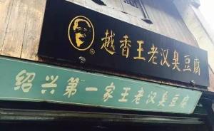 """曾上《舌尖》的绍兴""""王老汉""""臭豆腐店因无证生产被罚43万"""