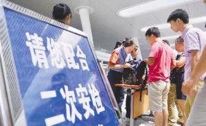 8月起进杭、经杭列车乘客将二次安检,须至少提前1小时到站