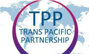 新华网:中国会不会成为TPP新群主