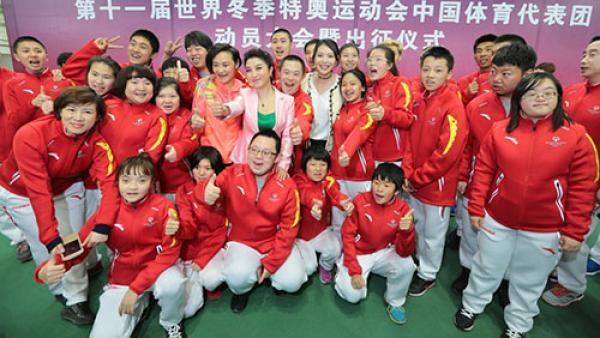 中国特奥代表团出征