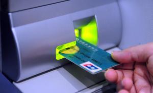 西安女子银行卡多出7万元5人冒领,多方求证发现钱是自己的