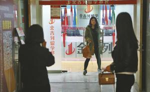 济南留学市场乱象丛生:给学员写留学文本的中介多数没出过国