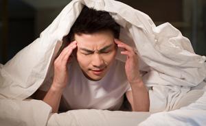 中国网民失眠地图:上海失眠比率最高,57%失眠者拒绝吃药