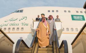 沙特国王访华丨石油王国向东看:奢华排场背后老国王的隐忧