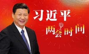 """习近平的""""2017两会全记录"""""""