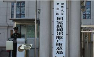 广电总局电视剧司发布重要宣传期第一批推荐播出参考剧目名单
