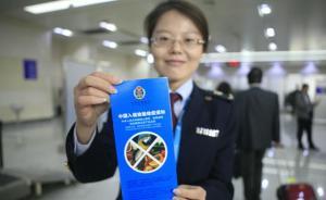 邮检口岸首次从台湾函件截获故意藏匿逃避检疫的非法入境种子