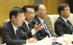 李克强:国企重组要提质增效,积极稳妥推进金融监管体制改革