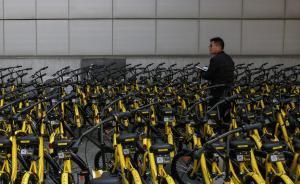 """共享单车能否达成""""共享、共治、共赢"""""""