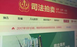 司法拍卖上网5年省佣金81亿,学者:应立法强化网拍规范性
