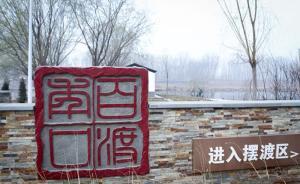 """""""燕郊进京新捷径""""红了百年渡口"""