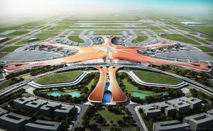 国航留在首都机场运营,东航、南航将迁至北京新机场