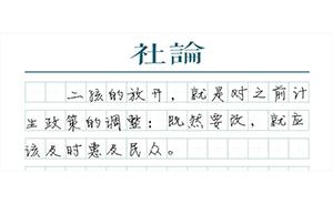"""【社论】抢生二孩不妨""""有利溯及"""""""