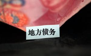 首例地方政府违规举债问责结果:重庆黔江区财政局局长被撤职