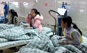 桂林一学校疑似发生集体食物中毒,14名学生紧急就医