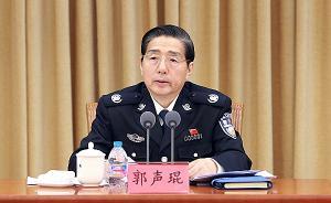 """公安部部长郭声琨任""""猎狐2017""""专项行动领导小组组长"""