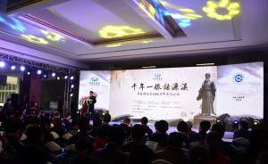 《爱莲说》作者周敦颐诞辰1000周年,湖南启动系列纪念