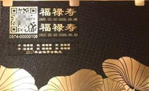 浙江推进节地生态葬:壁葬墙上镶嵌二维码,可扫码追思