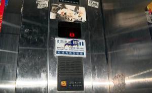 """全国多地老旧电梯已""""超期服役"""",专家呼吁需立法诊治"""