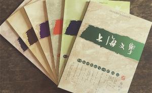 首届《上海文学》小说大赛结果揭晓