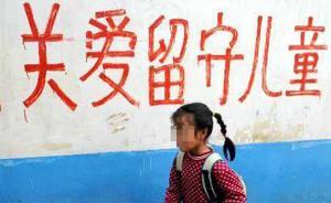 贵州毕节留守男童遭姑父母虐待:已送民政局照顾,姑父被刑拘