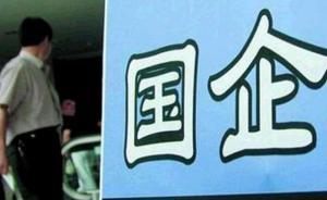"""央媒谈新一轮东北振兴:有企业剥离""""三供一业""""一年省2亿多"""