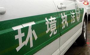 环保部通报表扬浙江:环境执法力度保持全国领先
