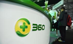 奇虎360回A股迈关键一步:已接受华泰联合证券IPO辅导