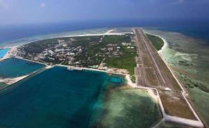 美媒关注中国南海行动:机场作业接近完工,休渔令保护环境