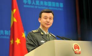 国防部谈日方炒作中国军舰过宫古海峡训练:多过几次就习惯了