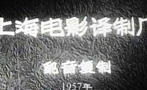 """""""拉近""""世界:上译厂成立60年,译制1500余部外国影片"""