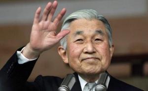 日媒曝82岁明仁天皇可能8月8日宣布退位,传位给德仁亲王