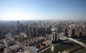 天津调控升级:暂停拥有1套及以上住房的成年单身人士买房