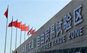 第三批自贸区布局与国家新一轮改革开放总体战略布局相一致