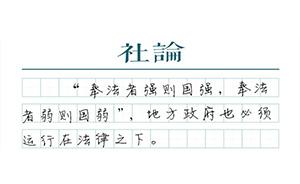 """【社论】政府上""""老赖""""名单,体现法治的硬度"""