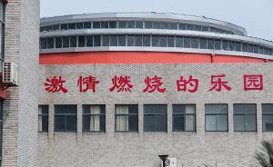 """浙江媒体评""""衡水中学来了"""":不妨将它作为浙江教育的试金石"""